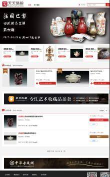商城网站、拍卖网站
