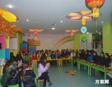 幼儿园教职工年会活动策划方案分享