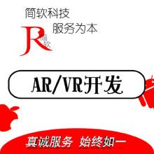 威客服务:[107169] AR开发|VR开发|虚拟现实|增强现实