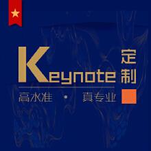 威客服务:[107286] Keynote设计/制作/修改/美化