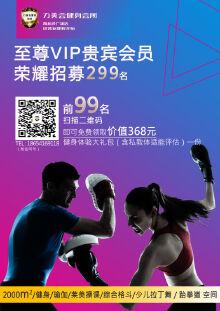 健身房宣传海报