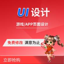 威客服务:[107512] 游戏软件手机UI界面设计 app设计交互微信小程序网页图标切图设计