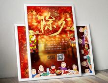 一站路新年五张节日海报