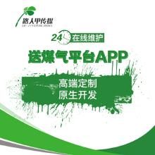 威客服务:[108932] 【路人甲】送媒气平台APP物流APP上门跑腿服务电商APP