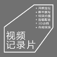 威客服务:[94912] 企业宣传片拍摄