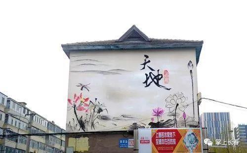 太美了!长春这些地方的墙体彩绘格外引人注目