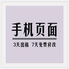 威客服务:[108990] 手机页面设计   餐饮地产企业化妆品手机详情页设计