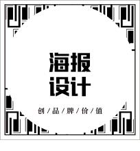 威客服务:[109182] 海报设计