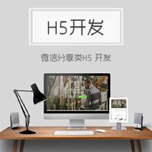 威客服务:[109650] 微信分享类h5开发