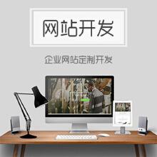威客服务:[109638] 企业网站定制开发