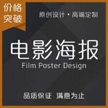威客服务:[109998] 【电影海报设计】原创创意商业喜剧科幻魔幻3D电影宣传海拔插画