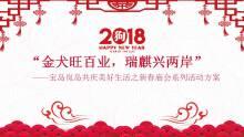 活动策划——大型新春庙会游园会展销会活动策划