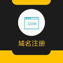 威客服务:[110099] 域名注册 / 顶级域名注册,洛枫为您保驾护航