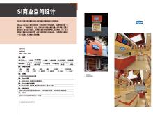 SI商业空间设计