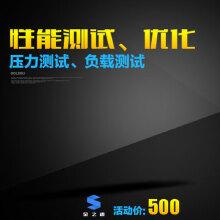 威客服务:[110359] 性能测试、压力测试、负载测试
