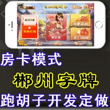 威客服务:[110746] 郴州毛胡子 郴州字牌开发定制 承接任何地方的房卡模式跑胡子字牌开发