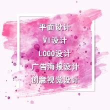 威客服务:[110900] 平面设计/VI 设计/LOGO设计/广告海报设计/创意视觉设计
