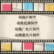 威客服务:[110901] 动画宣传片制作/动画广告片制作/动画视频制作/动画片制作