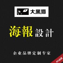 威客服务:[110883] 原创海报设计