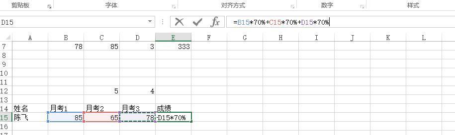 EXCEL基础教程4-算术公式计算