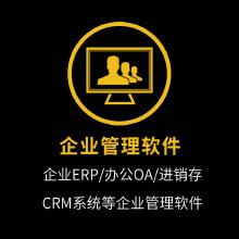 威客服务:[111271] 企业管理软件