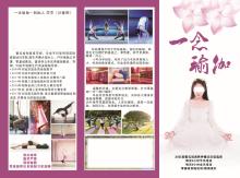 威客服务:[111783] 瑜伽传单