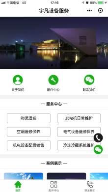 泉州宇凡设备服务有限公司