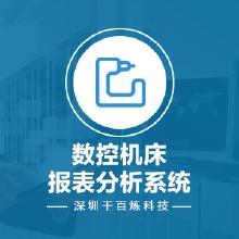 威客服务:[112354] 数控机床报表分析系统