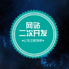 威客服务:[112532] 网站二次开发