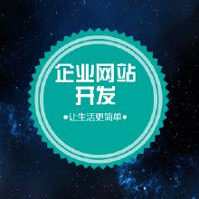 威客服务:[112527] 企业网站开发