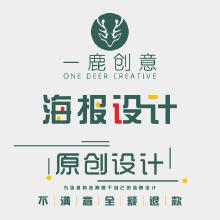【一鹿创意】海报设计