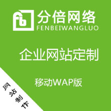 威客服务:[113106] 企业网站制作 | 企业网站定制 | 企业官网 手机WAP版