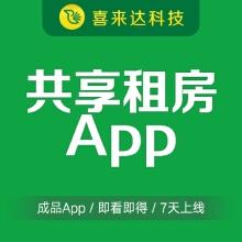 威客服务:[113710] 成都App开发外包共享租房App链家安居客贝壳App软件开发