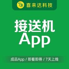 威客服务:[113715] 成都App软件开发外包商务出行接送机酒店预订App网约车