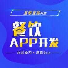 威客服务:[114316] APP定制开发|美食点餐APP|外卖APP |菜谱APP开发