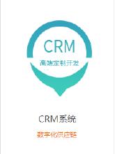 威客服务:[114331] CRM系统