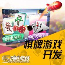 威客服务:[114511] 棋牌游戏开发-地方麻将开发-扑克游戏开发