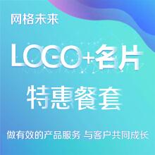 网格未来LOGO+名片优惠套装