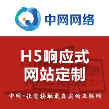 威客服务:[110955] H5响应式网站定制,适应各个手机屏幕浏览