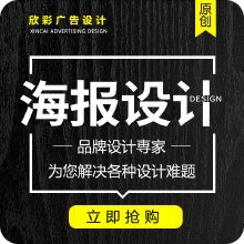 威客服务:[115136] 创意宣传单海报公司海报食品餐饮化妆品微信微海报淘宝海报、文化墙设计