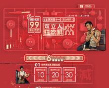 【原创】电商项目·双立人双十一2017京东大促视觉设计