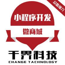 威客服务:[115370] 微信开发微信小程序开发微信公众号开发h5平台微信商城微信定制开发