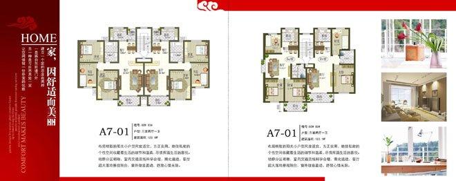 楼书怎么设计?楼书设计图片欣赏
