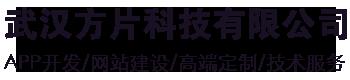 武汉方片科技有限公司
