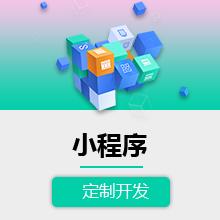威客服务:[115681] 小程序定制开发