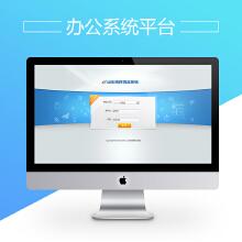 威客服务:[115657] 办公系统平台