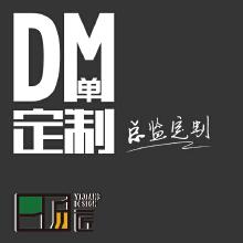 威客服务:[115865] 【DM单定制】总监设计 满意为止 全行业 海报设计/宣传单设计/平面设计/一匠品牌/