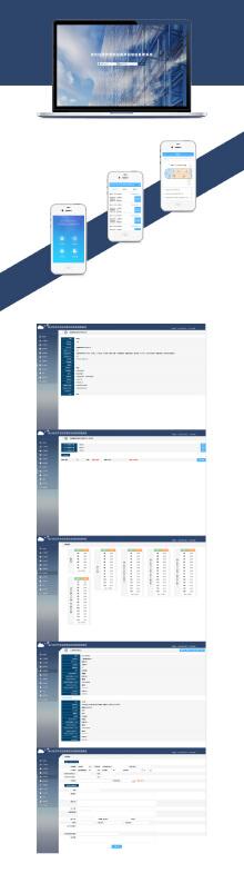 崇川经济开发区招商项目信息管理系统 网站&app