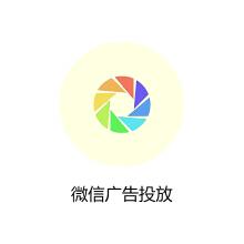 威客服务:[116136] 微信广告投放