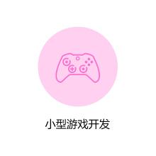 威客服务:[116139] 小型游戏开发
